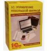1С:Предприятие. Управление небольшой фирмой для Украины